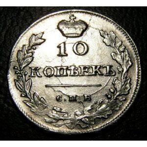 10 Kopecks