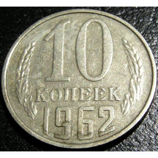 10 Kopecks USSR