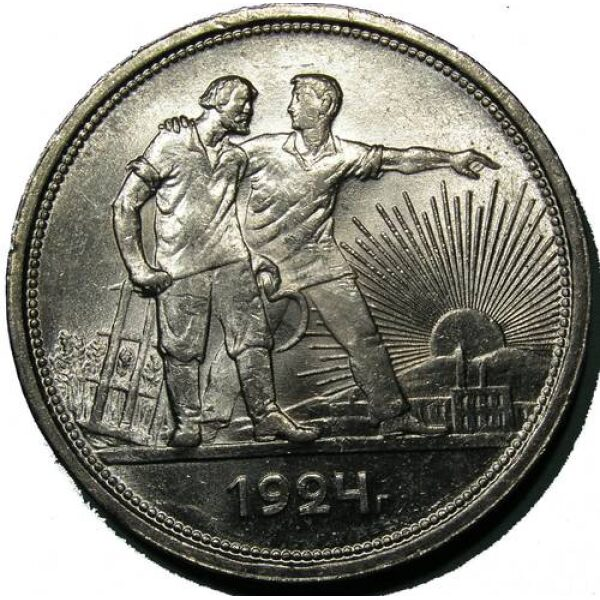 Rouble USSR