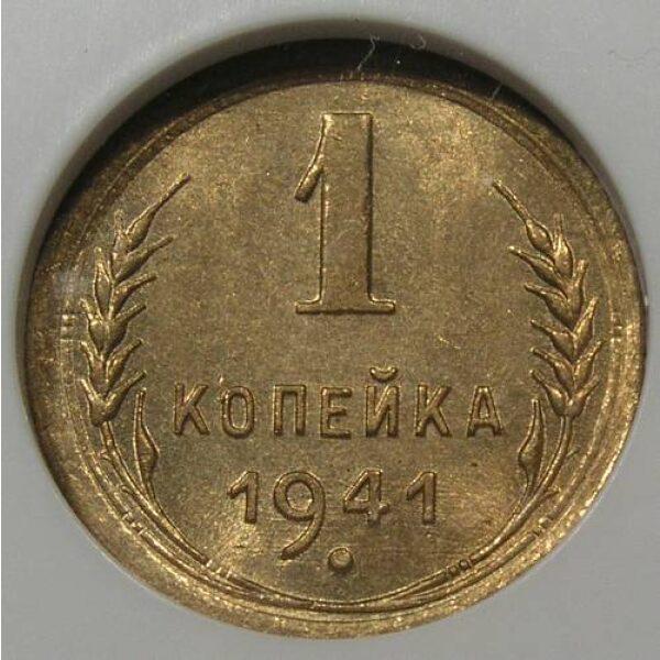 1 Kopek Soviet