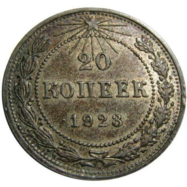 20 Kopecks USSR